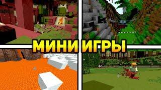 МНОГО МИНИ-ИГР В ОДНОМ ВИДЕО! ВЕСЁЛЫЕ МИНИ ИГРЫ - (Minecraft Mini-games)