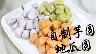 自製芋圓、地瓜圓 | Taroball & Sweet Potato Balls