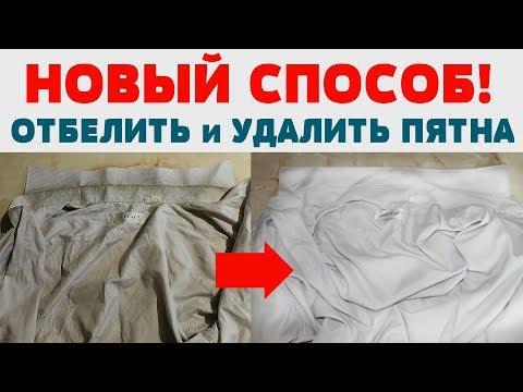 НЕ ОТВОЗИТЕ ВЕЩИ на ДАЧУ! РЕЦЕПТ  удалить пятна Отбелить детские вещи Отстирать белое белье рубашки