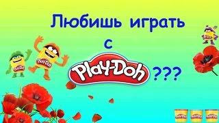 Как лепить из пластилина Плей До. Видео для детей. How to sculpt from plasticine Play Doh.