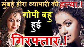 TV Actress Devoleena Bhattacharjee Arrested  by Assam Police In Diamond Merchant ,Murder
