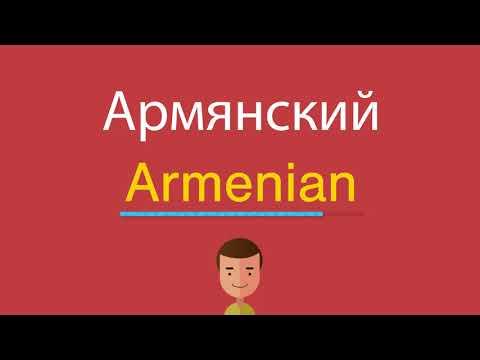 Армянский по-английски
