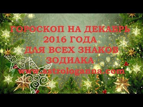 ГОРОСКОП НА ДЕКАБРЬ 2016 ГОДА ДЛЯ ВСЕХ ЗНАКОВ ЗОДИАКА ОТ АННЫ ФАЛИЛЕЕВОЙ
