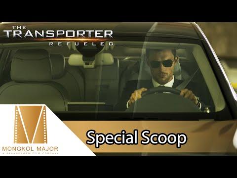 กฎระห่ำ เปิดตัว Transporter
