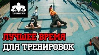 Когда лучше заниматься спортом?  | Антон Кучумов | 100-дневный воркаут - День 19