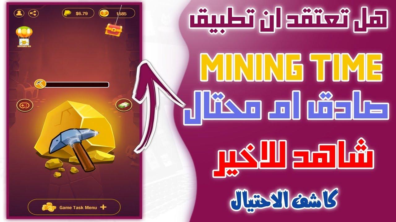 هل تعتقد ان تطبيق mining time صادق ام محتال شاهد بنفسك للاخير 2020