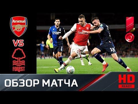24.09.2019 Арсенал - Ноттингем Форест - 5:0. Обзор матча
