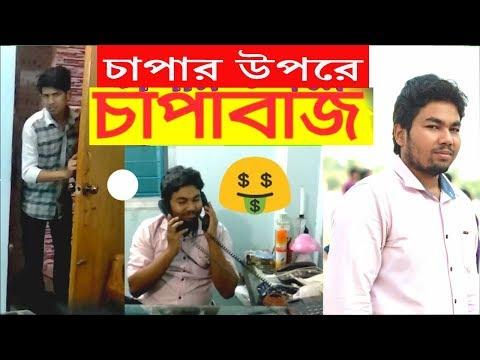 চাপাবাজ bangla short film I santo,,