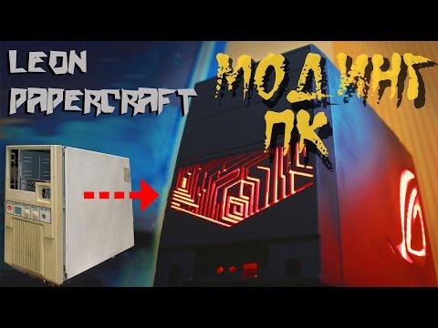 видео: МОДИНГ Корпуса Древнего ПК - old pc case modding diy