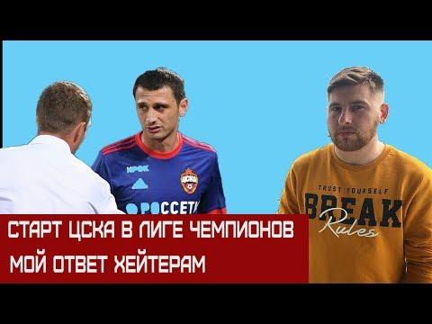 ПФК ЦСКА (Москва), футбольный клуб – новости, состав 2016