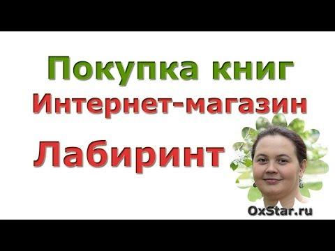 ПОКУПКА КНИГ - Покупка книг в интернет-магазине «Лабиринт»