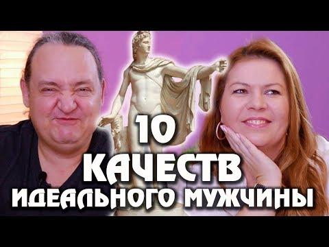 ИДЕАЛЬНЫЙ МУЖЧИНА 10 признаков - Ржачные видео приколы