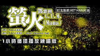 訂友點歌:螢火 (Mama)-G.E.M.鄧紫棋 /1小時連續播放版/MRP練歌室