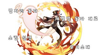 『원신』 호두 별자리, 스킬 정보