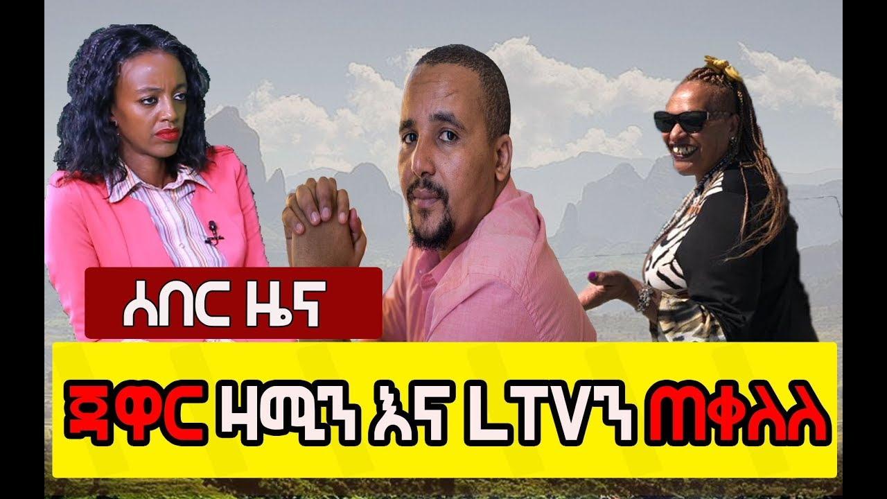 What is new about Jawar Mohamed and LTV