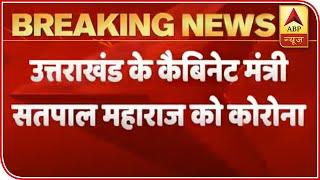 Uttrakhand Cabinet Minister Satpal Maharaj & 22 Others Test Corona +ve | ABP News