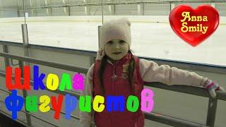 Школа фигуристов ✿ Figure skating school