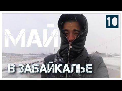 День 10. Последний день в Черемхово / Дождь, град, снег / Пирожки