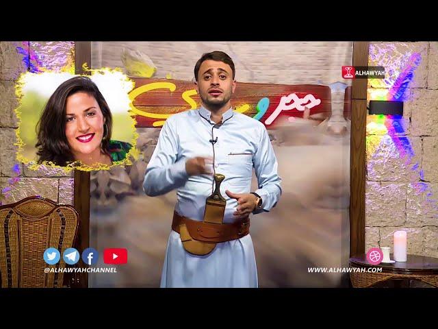حجر وسيري | زواج مبارك | قناة الهوية