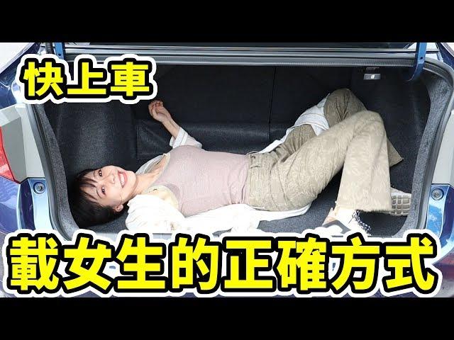 老司機開車囉!載女生的正確方式|好倫|Honda City試駕|