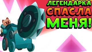 ЭТА ЛЕГЕНДАРКА СПАСЛА МЕНЯ! - CATS: Crash Arena Turbo Stars