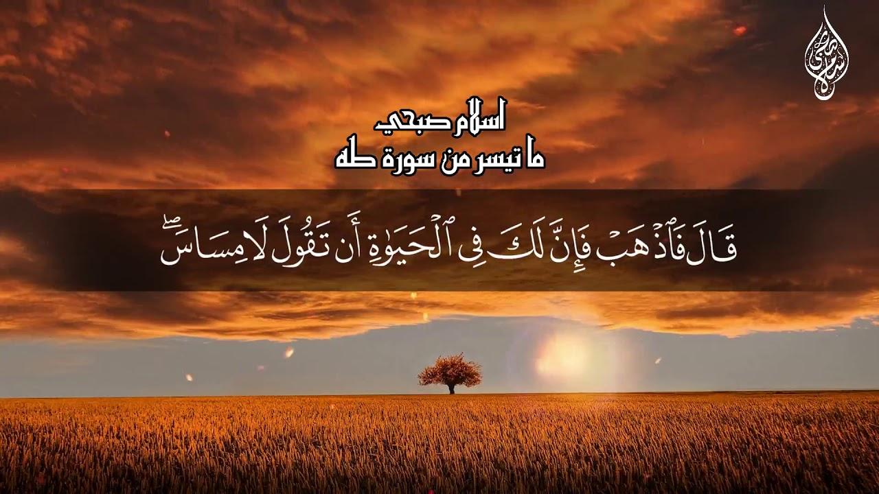 خواتيم سورة طه | القارئ اسلام صبحي