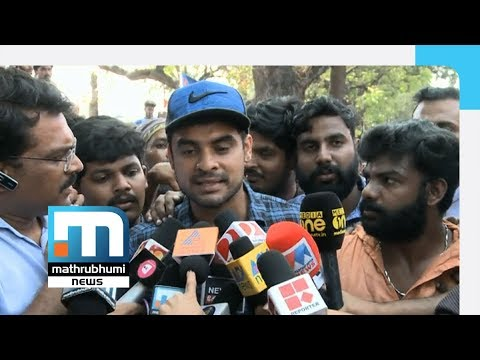 Actor Tovino Extends Support To Sreejith's Protest| Mathrubhumi News