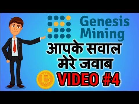 Genesis Mining Hindi | Question and Answers | आपके सवाल मेरे जवाब | Video #4