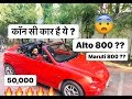?? ?? ????? Convertible  ??? | CHEAP CONVERTIBLE CAR IN INDIA | LIMITED EDITION CAR ????