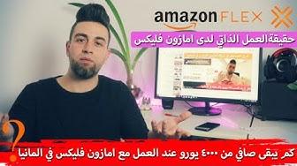 امازون Youtube