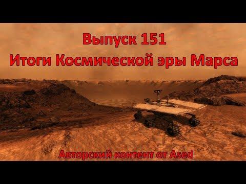 Forge Of Empires Выпуск 151 (Итоги Космической эры Марса)