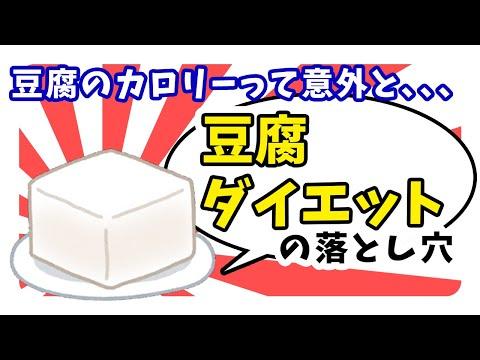 【マンガ】豆腐のカロリー知ってますか?豆腐ダイエットの注意点!|Cawaiiカレッジ !【女性のための豆知識チャンネル】