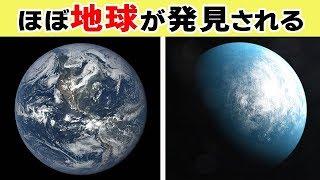 NASAが宇宙で発見した惑星に『ほぼ地球説』が浮上…!