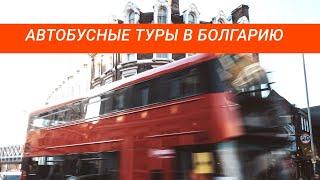 Как найти автобусный тур на побережье Болгарии на сайте Адвант