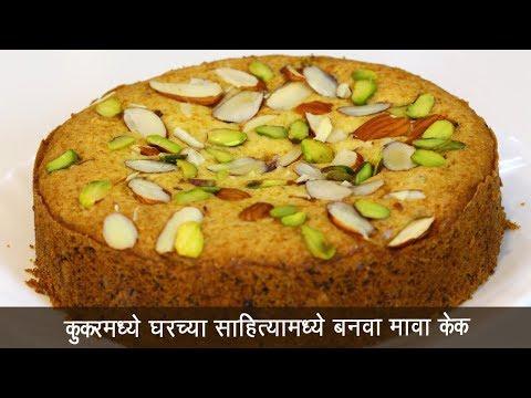 बेकरी स्टाईल, बिना अंड्याचा मावा केक | How to make Mawa Cake | MadhurasRecipe Ep - 485