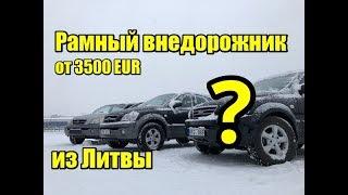 Какой внедорожник взять в Литве? Купили три Kia Sorento.