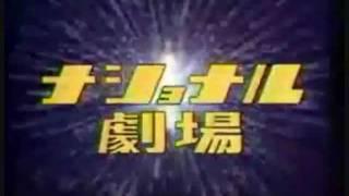 ナショナル・東芝・日立 企業ソング集 thumbnail