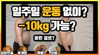 운동 없이 단기간 다이어트 일주일에 10kg 빼기 다이…
