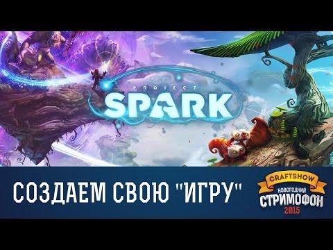 Project Spark: Создаем свою игру (запись со стрима)