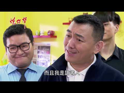 炮仔聲 第5集 The sound of happiness EP05【全】