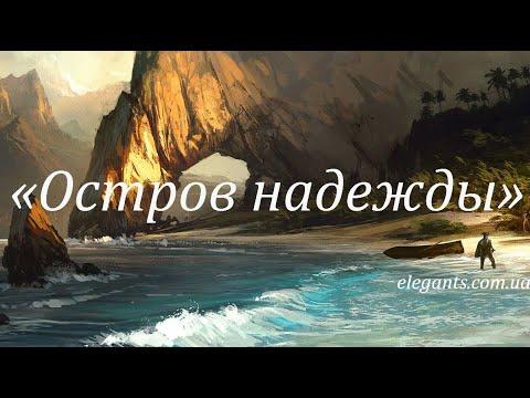 «Остров надежды»— приключенческая драма, на Elegants.com.ua супермаркета «Элегант» в Сумах (Украина)