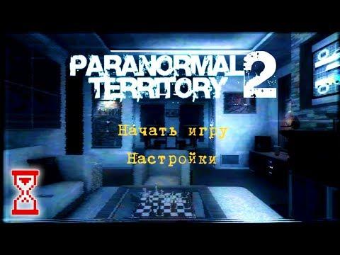 Тестирую свой страх в поисках восьми статуэток | Paranormal Territory 2