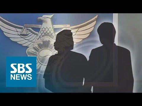'이희진 부모 살해' 공범 3명 칭다오행 확인…인터폴 수배 / SBS