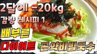 다이어트 식단 : 다이어트 요리 : 곤약 비빔국수 : …