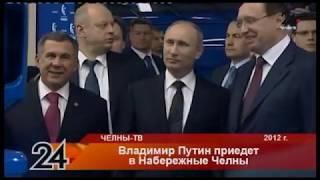 Владимир Путин приедет в Набережные Челны