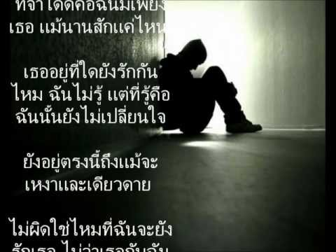 งมงาย-Bodyslam (Lyrics Version)