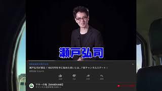 瀬戸康史が新チャンネルはじめたってよ シバターのチャンネル https://w...