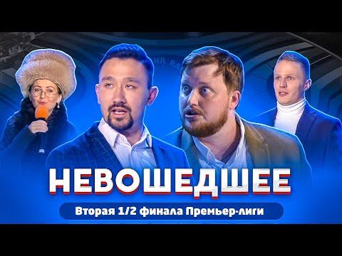КВН 2020 Вторая 1/2 финала Премьер лиги