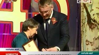 Ветераны, труженики тыла и дети войны Ненецкого округа почтили память всех, кто ковал Победу