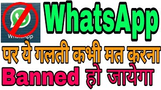 WhatsApp Number Banned ,how Do I Unban Myself? 100% Solution ,